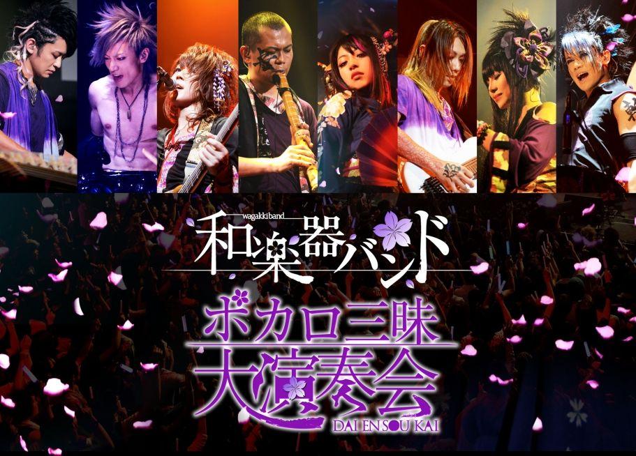 ボカロ三昧大演奏会【Blu-ray】 [ 和楽器バンド ]...:book:17132024