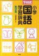 小学国語学習辞典第2版 [ 下村昇 ]