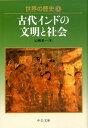 「古代インドの文明と社会」
