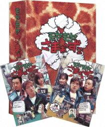 モヤモヤさまぁ〜ず2 DVD-BOX(VOL.13、VOL.14) [ さまぁ〜ず ]