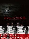 カラマーゾフの兄弟 Blu-ray BOX【Blu-ray】