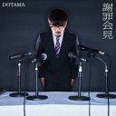 謝罪会見 [ DOTAMA ] - 楽天ブックス