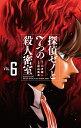 探偵ゼノと7つの殺人密室(6) (少年サ...
