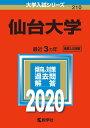 仙台大学 2020年版;No.210 (大学入試シリーズ) [ 教学社編集部 ]