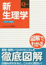 新生理学フルカラー新装版 [ 竹内昭博 ]