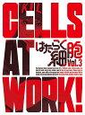 はたらく細胞 3(完全生産限定版) [ 花澤香菜 ]...