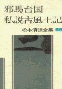 松本清張全集(55)