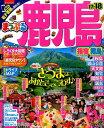 鹿児島('17-'18) 指宿・霧島 (まっぷるマガジン)