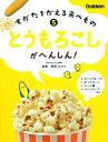 すがたをかえる食べもの(5) とうもろこしがへんしん! [ 香西みどり ]