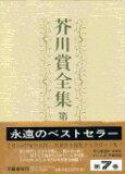 芥川賞全集(第7巻)