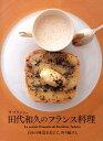 ラ・ブランシュ田代和久のフランス料理 自分の味覚を信じて、作り続ける [ 田代和久 ]