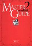遊☆戯☆王オフィシャルカードゲームデュエルモンスターズmaster guide(2) [ Vジャンプ編集部 ]