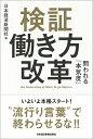 検証 働き方改革 [ 日本経済新聞社 ]