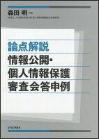 論点解説 情報公開・個人情報保護審査会 答申例