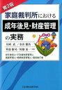 家庭裁判所における成年後見・財産管理の実務第2版 [ 片岡武 ]