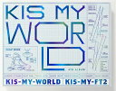 KIS-MY-WORLD (初回限定盤A 2CD+DVD) [ Kis-My-Ft2 ]