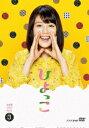 連続テレビ小説 ひよっこ 完全版 DVD BOX3 [ 有村架純 ]