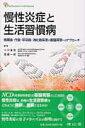慢性炎症と生活習慣病 循環器・代謝・呼吸器・消化器疾患の基盤病態へのアプ (The Frontiers in Life Sciences)