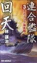 連合艦隊回天(3) [ 林譲治 ]