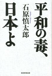 平和の毒、日本よ [ <strong>石原慎太郎</strong> ]