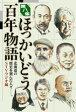 ほっかいどう百年物語(第8集) [ STVラジオ ]