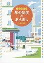 よくわかる年金制度のあらまし(平成29年度版) 特集:社会保険TOPICS