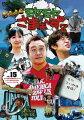 モヤモヤさまぁ〜ず2 Vol.15 モヤさまHAWAIIシリーズ 2010&2011ディレクターズカット版