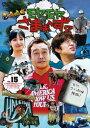 モヤモヤさまぁ〜ず2 Vol.15 モヤさまHAWAIIシリーズ 2010&2011ディレクターズカット