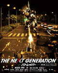 THE NEXT GENERATION パトレイバー/第6章【Blu-ray】