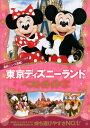 東京ディズニーランドベストガイド 2019-2020 (Disney in Pocket) [ 講談社 ]