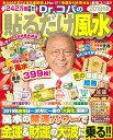 Dr.コパの<2019年版>貼るだけ風水 (生活シリーズ) ...