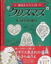 楽天楽天ブックス【バーゲン本】クリスマスーぬりえ+クラフト (ぬりえ+クラフト) [ ぬりえ ]