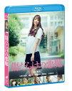 傷だらけの悪魔【Blu-ray】 [ 足立梨花 ]...