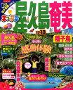 屋久島・奄美('17-'18) 種子島 (まっぷるマガジン)