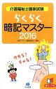 介護福祉士国家試験らくらく暗記マスター(2016) [ 暗記マスター編集委員会 ]