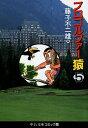 プロゴルファー猿(5) (中公文庫コミック版) [ 藤子不二雄A ]