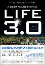 LIFE3.0──人工知能時代に人間であるということ マックス テグマーク