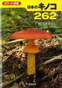 日本のキノコ262 [ 柳沢まきよし ]