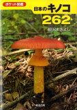 [262]日本蘑菇[日本のキノコ262 [ 柳沢まきよし ]]