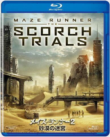 メイズ・ランナー2:砂漠の迷宮【Blu-ray】 [ ディラン・オブライエン ]