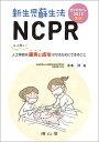 新生児蘇生法NCPR ガイドライン2015準拠 [ 水本洋 ]