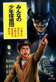みんなの少年探偵団