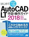 はじめて学ぶAutoCAD LT作図・操作ガイド 2018/2017/2016/2015対応 [ 鈴木孝子 ]