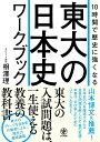 10時間で歴史に強くなる東大の日本史ワークブック [ 相澤理 ]