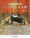 羊毛フェルトで作るもっと!リアル猫人形 (TWJ books) [ 佐藤法雪 ]