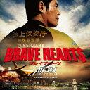 BRAVE HEARTS 海猿 オリジナルサウンドトラック [ 佐藤直紀 ]