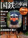 国鉄の車両 鉄魂 甦る国鉄 昭和を疾走した国鉄名車 広田尚敬100選 (AERAムック)