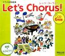 レッツ・コーラス! クラス合唱曲集 範唱+カラピアノ ()