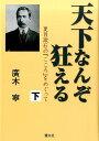 天下なんぞ狂える(下) 夏目漱石の『こころ』をめぐって 廣木寧