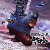 宇宙戦艦ヤマト2199 40th Anniversary ベストトラックイメージアルバム [ (アニメーション) ]